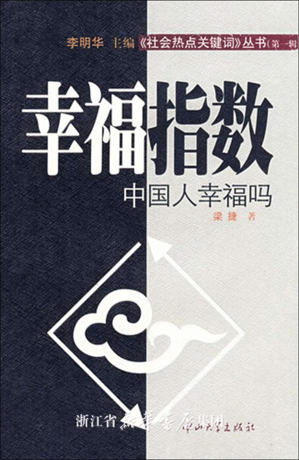 中国幸福指数报告_2012年中国股民幸福指数报告